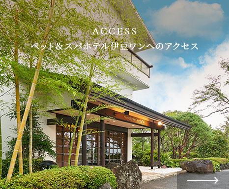 ペット&スパホテル伊豆ワンへのアクセス